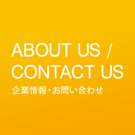 ABOUT US / CONTACT US 企業情報・お問い合わせ